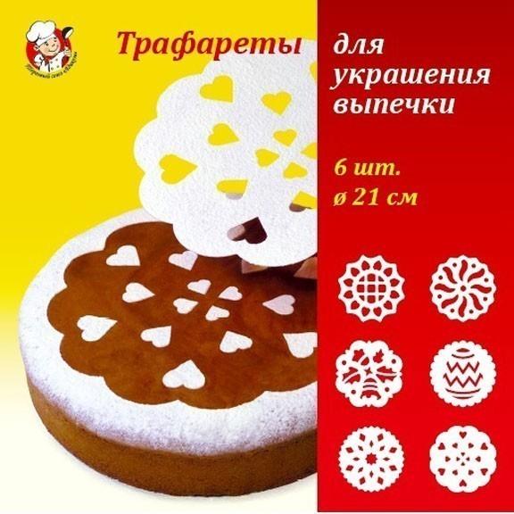 Трафареты для украшения выпечки - 6 штДля украшения выпечки<br>Как обеспечить приготовленному торту прекрасный дизайн? Ответ на этот вопрос знают уникальные трафареты для украшения выпечки (6штук).<br>
