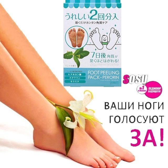 Японские педикюрные носочки Sosu, аромат мяты от MELEON