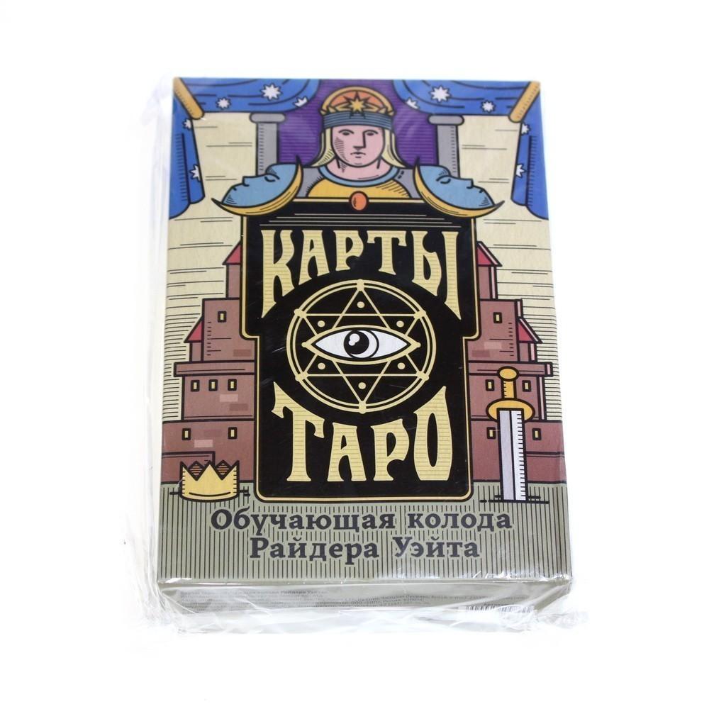 Карты Таро - Колода Райдера Уэйта, 78 карт