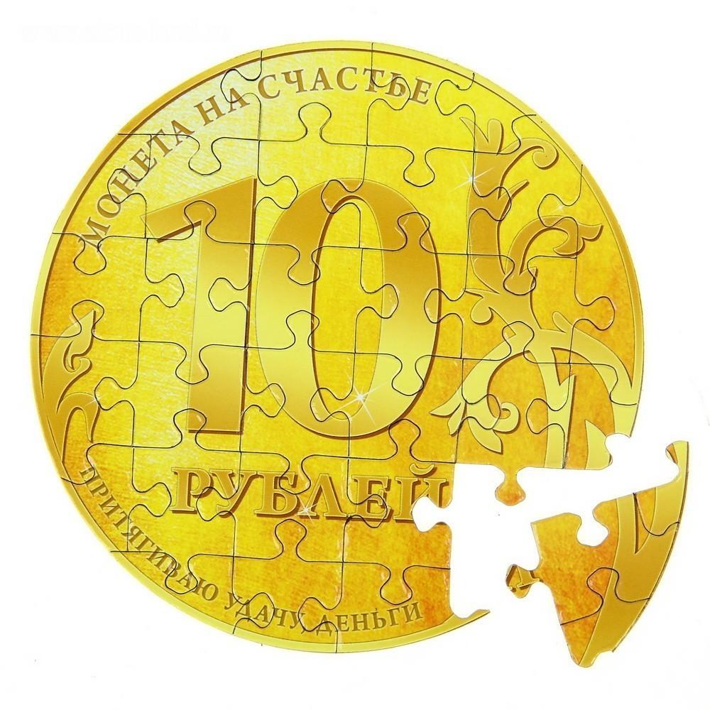 Магнит монета пазл - 10 рублей на счастьеСувенирные монеты<br>Магнит монета пазл - 10 рублей на счастье – это эксклюзивный сувенир, который поднимет настроение человеку и станет украшением интерьера.<br>