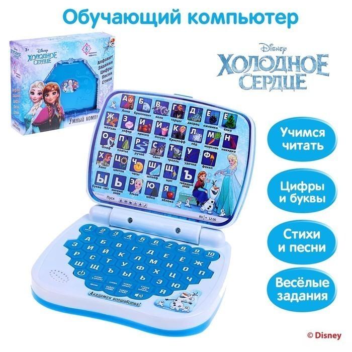 Игрушка обучающая - Умный компьютер, Холодное сердце