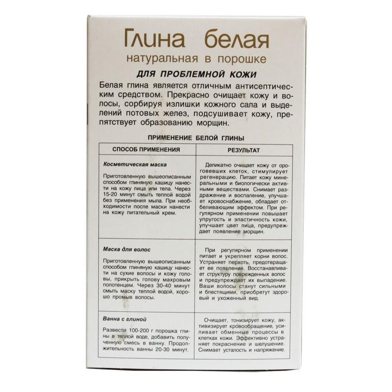 Глина белая косметическая МедикоМед, 100г
