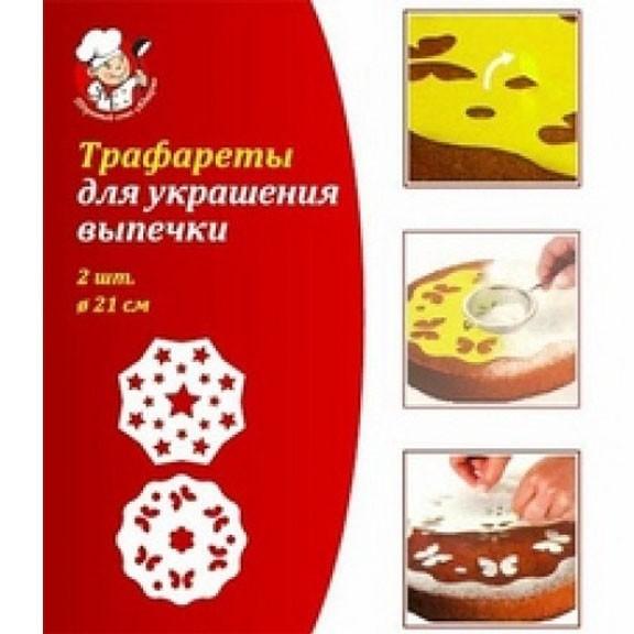 Трафареты для украшения выпечки - 2 шт