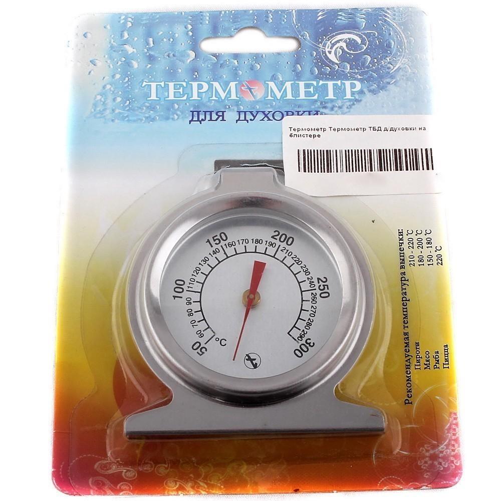 Термометр для духовки ТВД в блистере