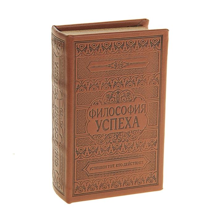 Сейф-книга - Философия успеха, обтянута искусственной кожей, с тиснением