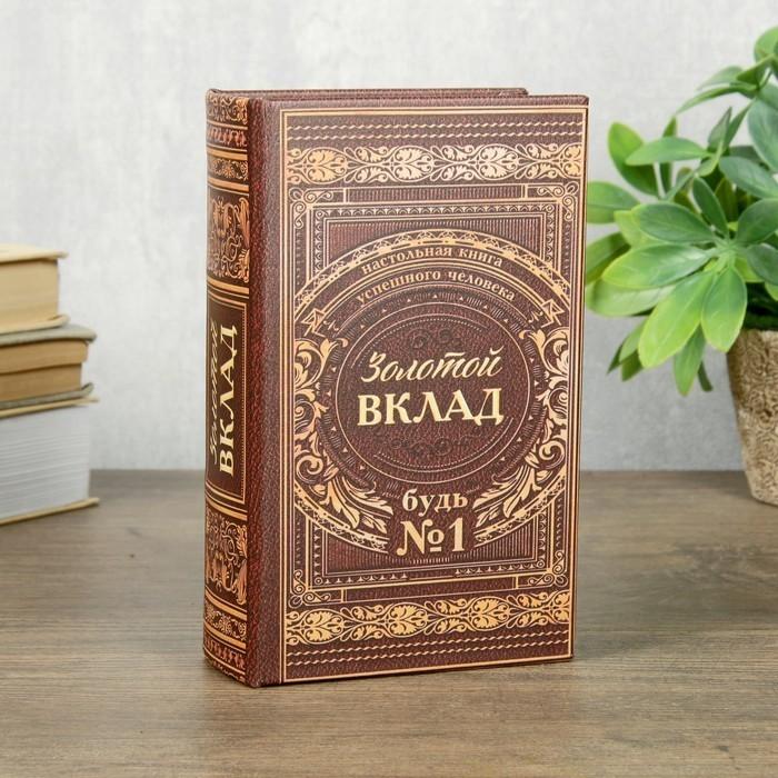 Сейф шкатулка книга - Золотой вклад, 17х11х5 см