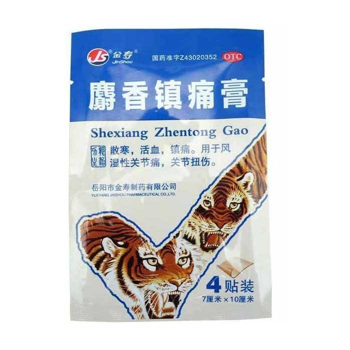 Пластырь ТМ JS Shexiang Zhentong Gao (противоотечный, посттравматический), 4 шт. фото