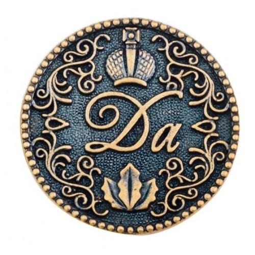 Монета - Да - НетСчастливая монета решит за вас трудные вопросы и споры! А также монета Да-Нет – это мощный талисман для привлечения денег в ваш кошелек и фортуны по жизни. Материал: металл.<br>