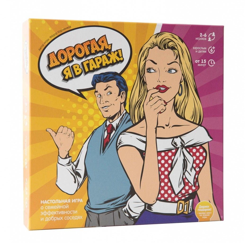 Купить Настольная игра Экономикус - Дорогая, я в гараж!, Настольные игры и игрушки