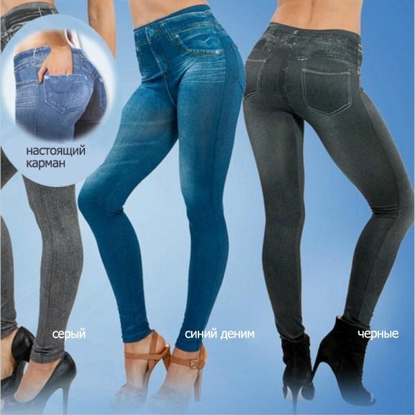 Леджинсы плотные - комплект 3 цвета, размер XXL-XXXL - Slim JeggingsБелье для коррекции фигуры<br>Наверное, в мире не существует человека, в чьем гардеробе не было бы джинсов. В последние несколько лет не менее популярным элементом гардероба стали леггинсы. А вы знаете, что два изделия можно грамотно сочетать в одном? Скорее знакомьтесь с леджинсами и заказывайте их по суперцене в интернет магазине Мелеон!<br>