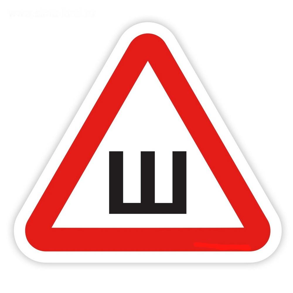 Наклейка автомобильная - Шипованные шиныОстальное<br>Наклейка автомобильная - Шипованные шины – это необходимый для вас аксессуар!<br>Теперь едущие сзади водители (без шипов) будут знать, что у вашей машины тормозной путь меньше, потому будут соблюдать нужную дистанцию. Миниатюрная наклейка по смешной цене позволит избежать столкновения!<br>