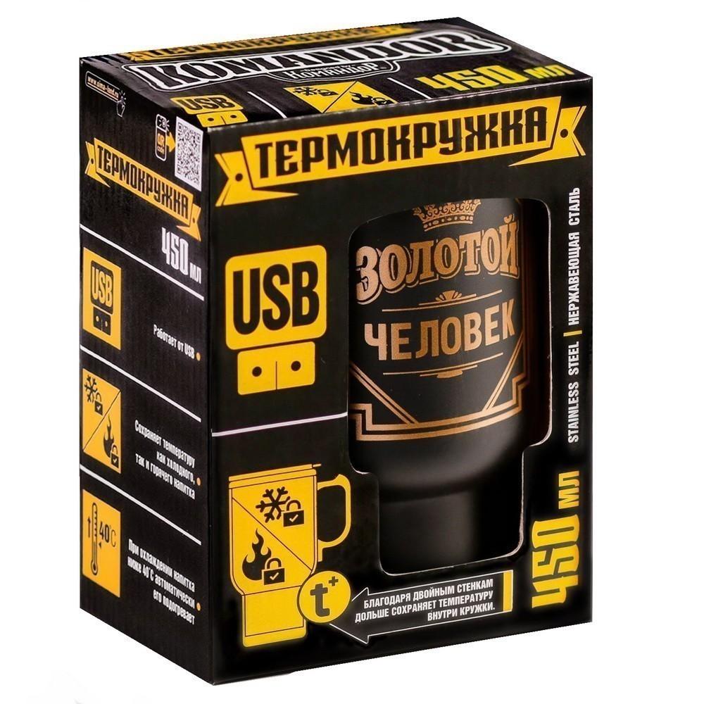 Термокружка c USB — Золотой человек , 450 мл