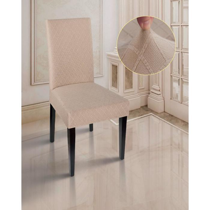 Чехол на стул трикотаж - Ромб, персиковый