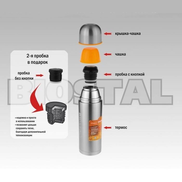 Термос 0,5 л. Biostal-Спорт 500NBP NBP-500 от MELEON