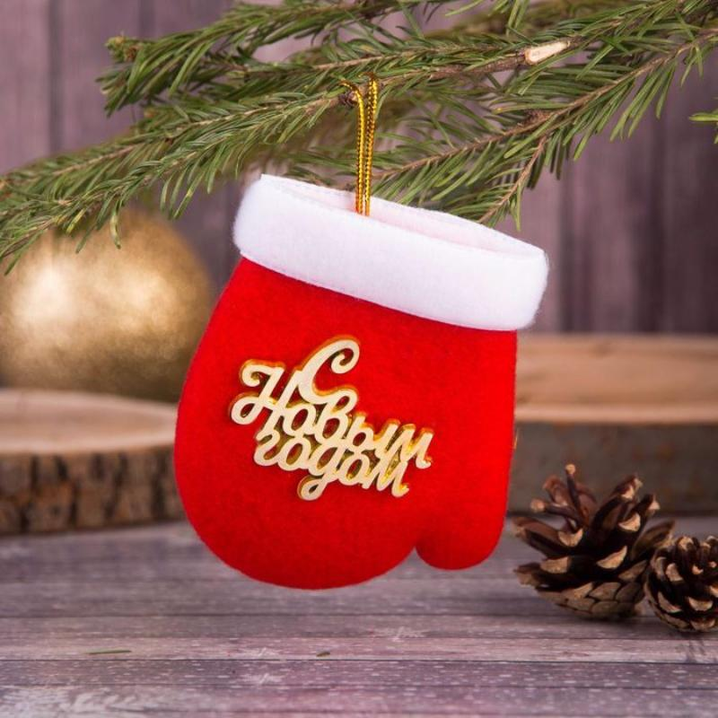 Рукавичка - С новым годомПраздничные украшения<br>Рукавичка «С новым годом» создаст особую атмосферу в волшебства в вашем доме. Главное – это не игрушка, которая случайным движением руки разобьется и оставит неприятный отпечаток на вашем настроении!<br>