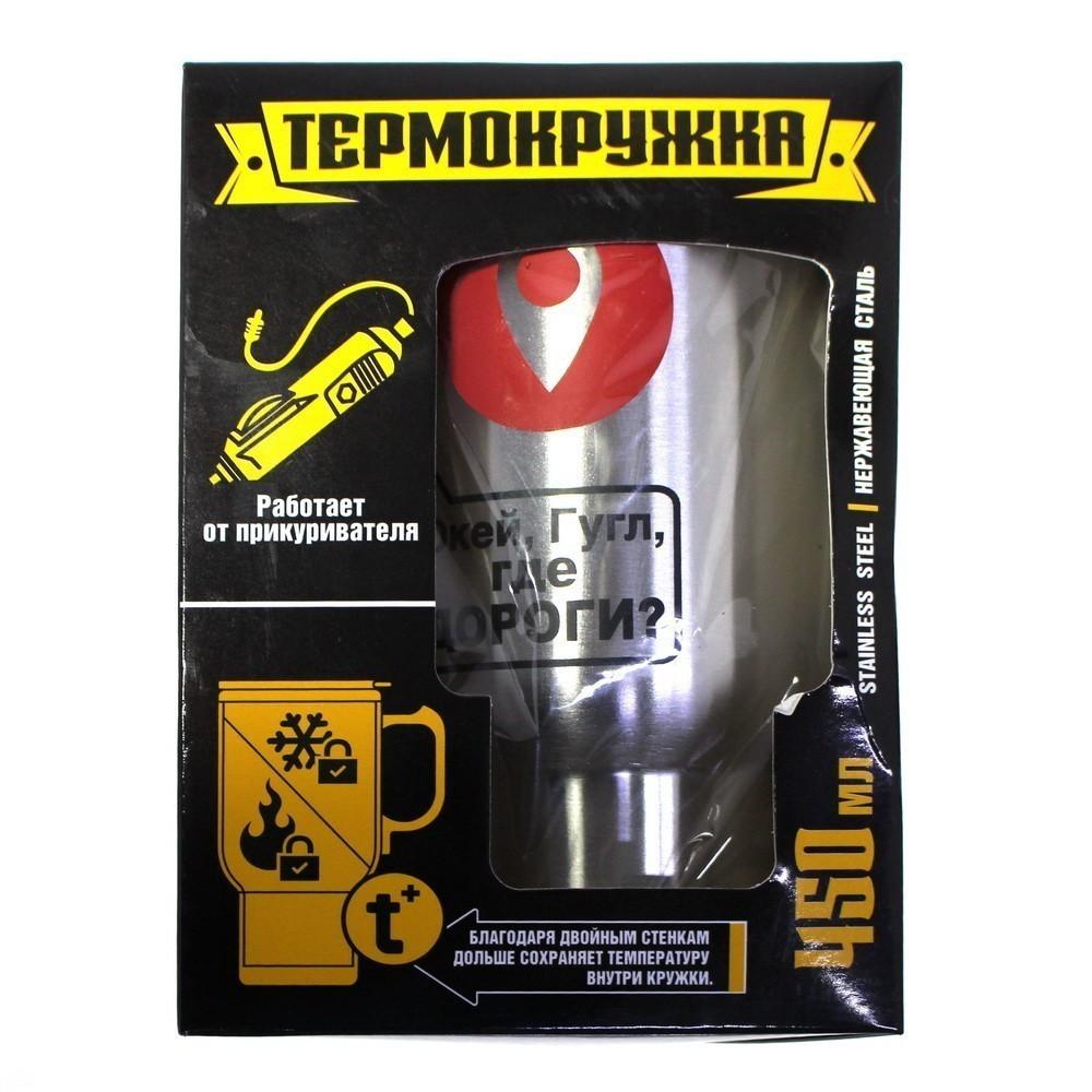 Термокружка в прикуриватель - Где дороги?, 450 мл