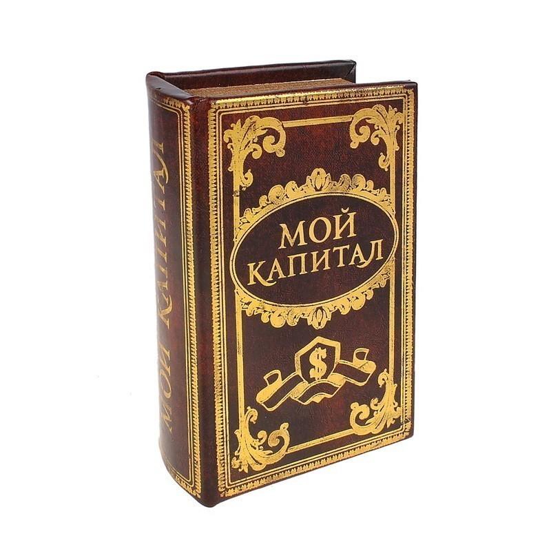 Сейф-книга - Мой капитал