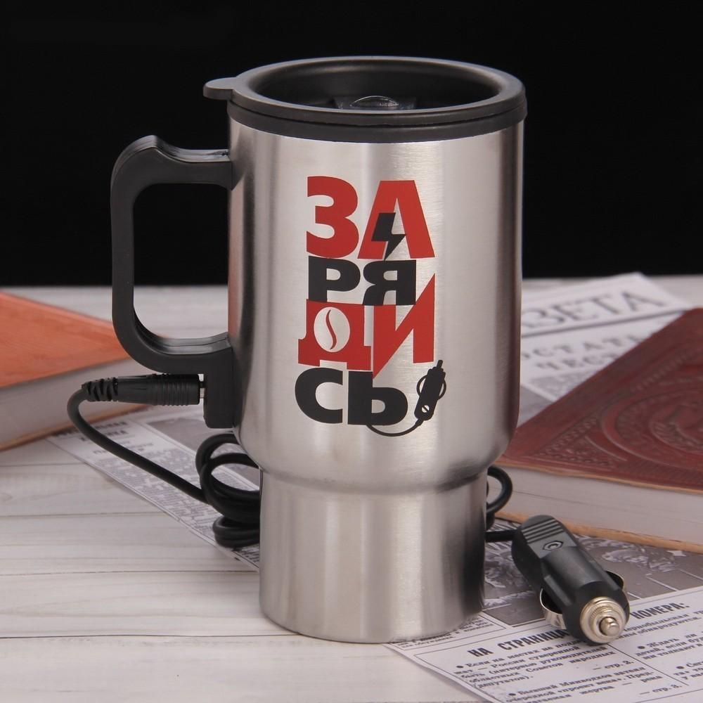 Термокружка в прикуриватель - Зарядись, 450 мл от MELEON