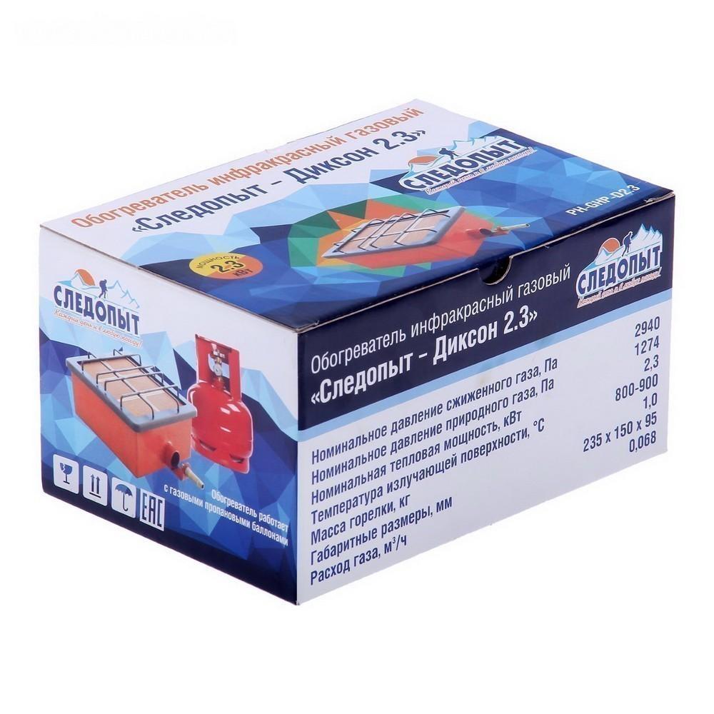 Обогреватель (плита) инфракрасный газовый Следопыт - Диксон-2,3 от MELEON