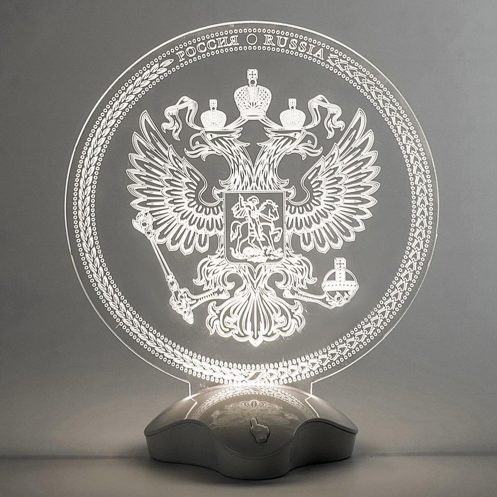 Подставка световая - Герб России, 22.5х19 см, Т-Белый