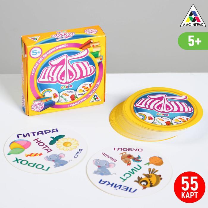 Купить Настольная веселая игра на реакцию - Дуббль Слова, 55 карточек, Настольные игры и игрушки