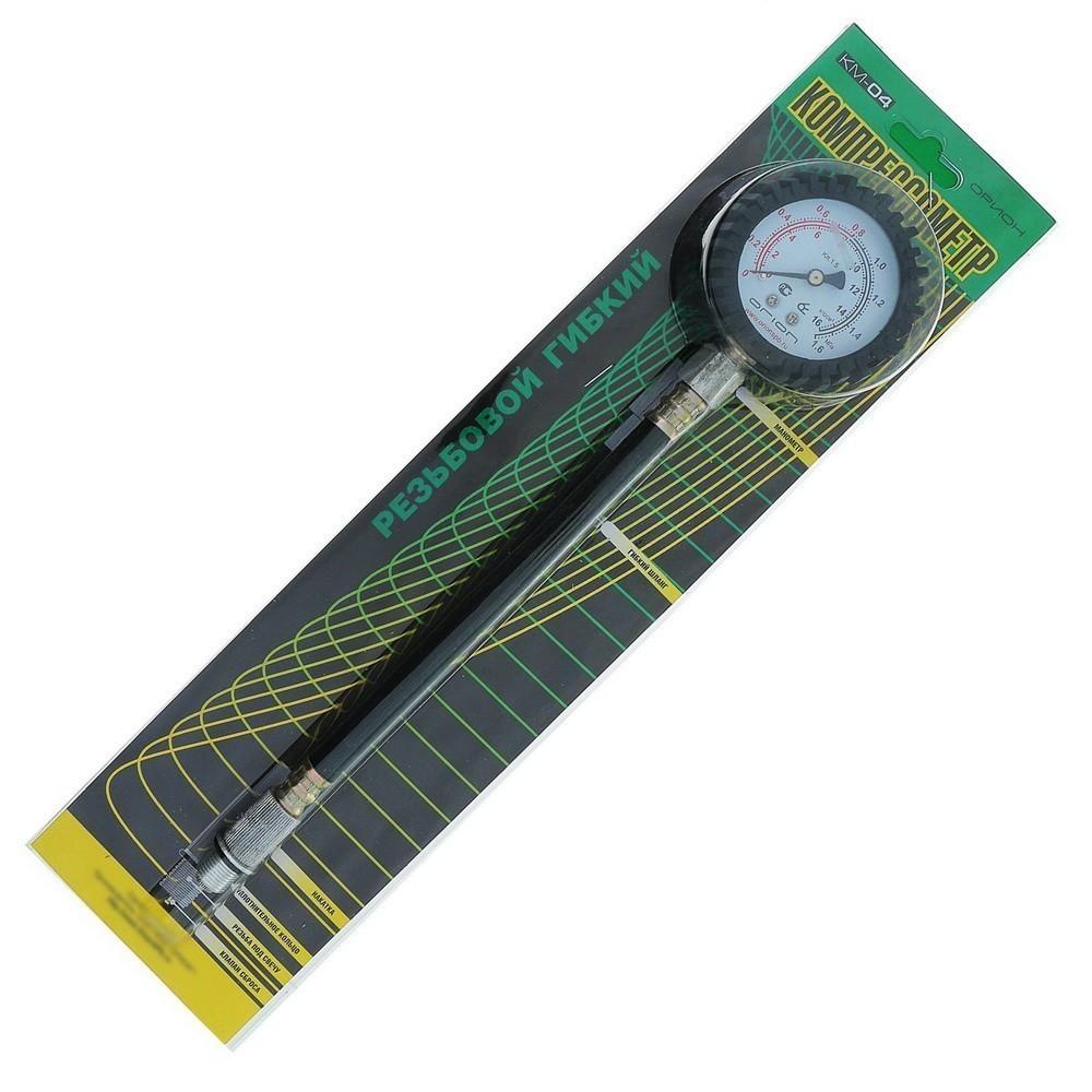 КМ-04 - компрессометр резьбовой гибкий на бензиновый двигательКомпрессометры<br>Каждый опытный водитель знает, как важно вовремя измерить компрессию в цилиндрах бензинового двигателя внутреннего сгорания. Если ваше предыдущее приспособление не баловало вас комфортом, то скорее знакомьтесь с КМ-04. Это устройство обладает гибким шлангом, который позволяет произвести все необходимые измерения без демонтажа изделий, затрудняющих доступ к отверстиям свечей.<br>