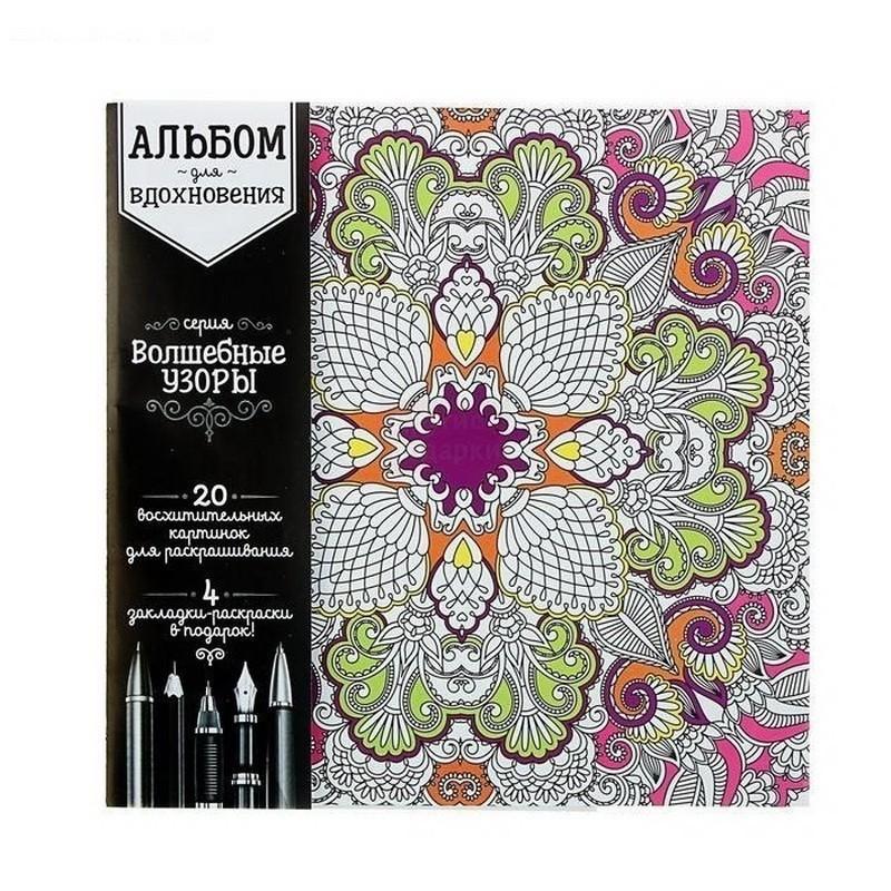 Купить Раскраска-антистресс - Волшебные узоры, 20 картинок + 4 закладки, Игрушки Антистресс