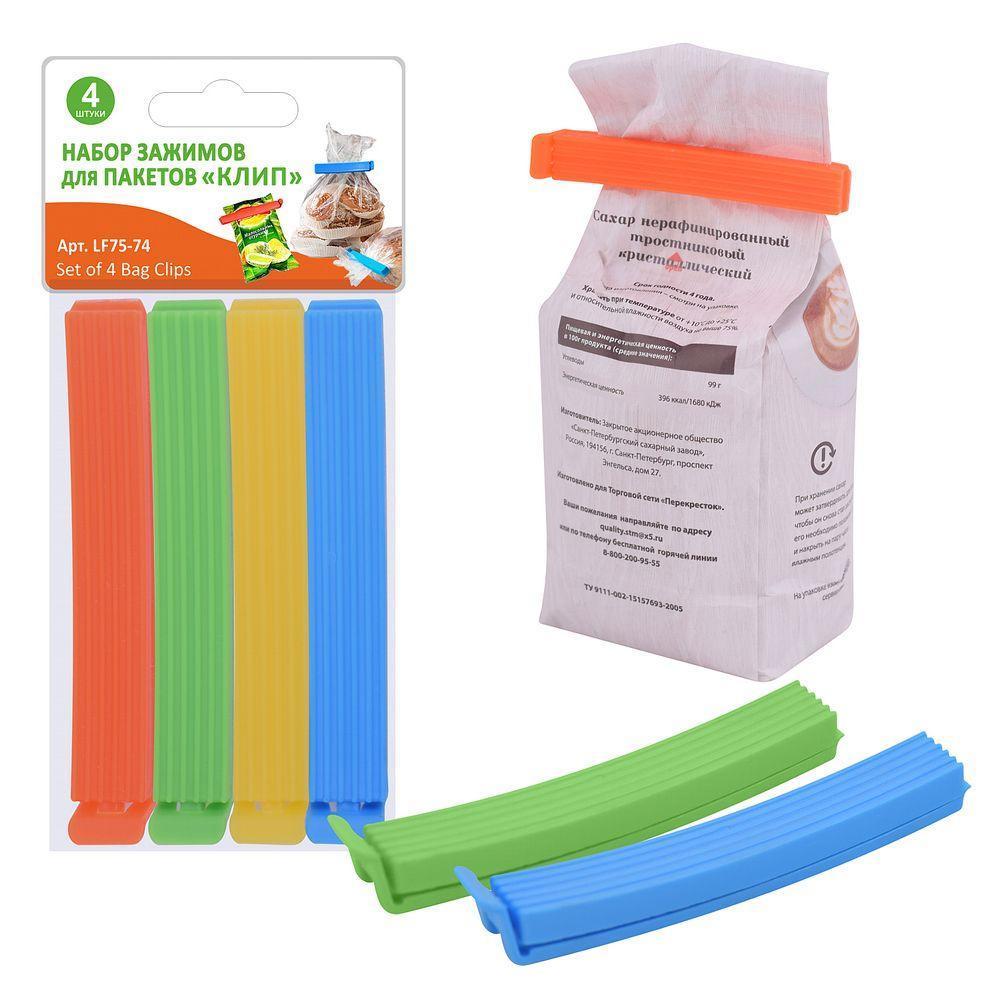Набор зажимов для пакетов — Клип, 4 шт, 10 см