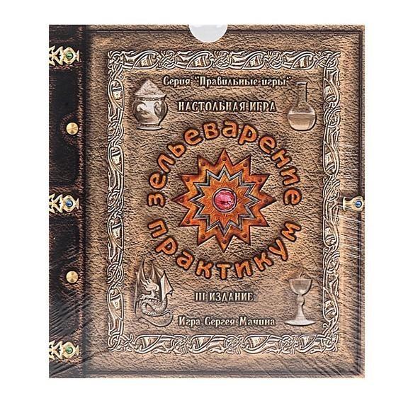 Настольная игра Зельеварение ПрактикумНастольные игры<br>«Зельеварение: практикум» делает вас одним из учеников школы магии, выполняющего практическую работу по получению эликсиров, выведению магических существ и зачарованию амулетов.<br>