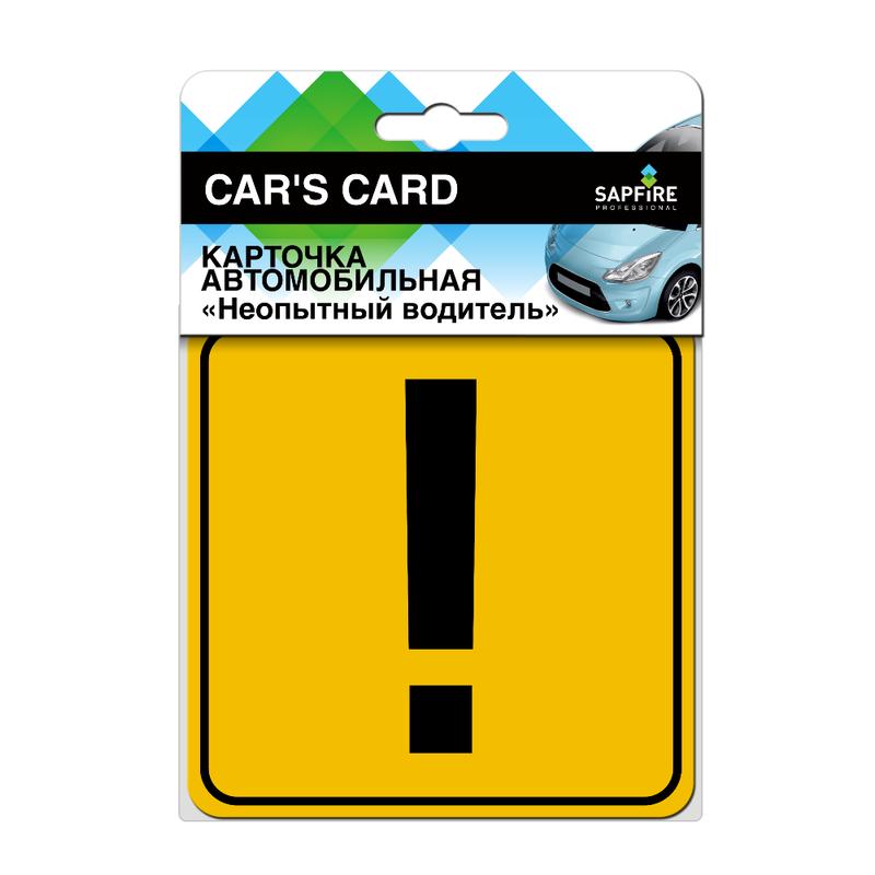 Карточка автомобильная — Неопытный водитель