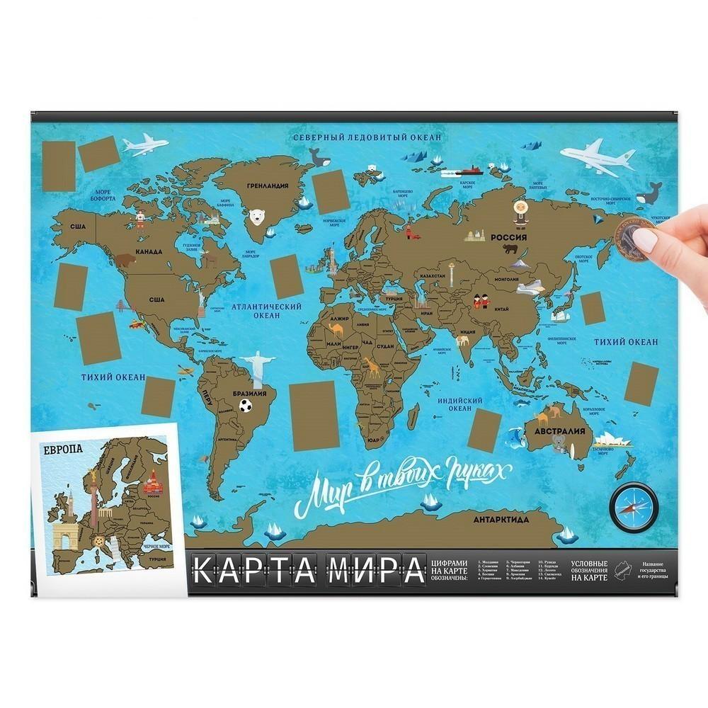 Карта мира со скретч-слоем — Мир в твоих руках