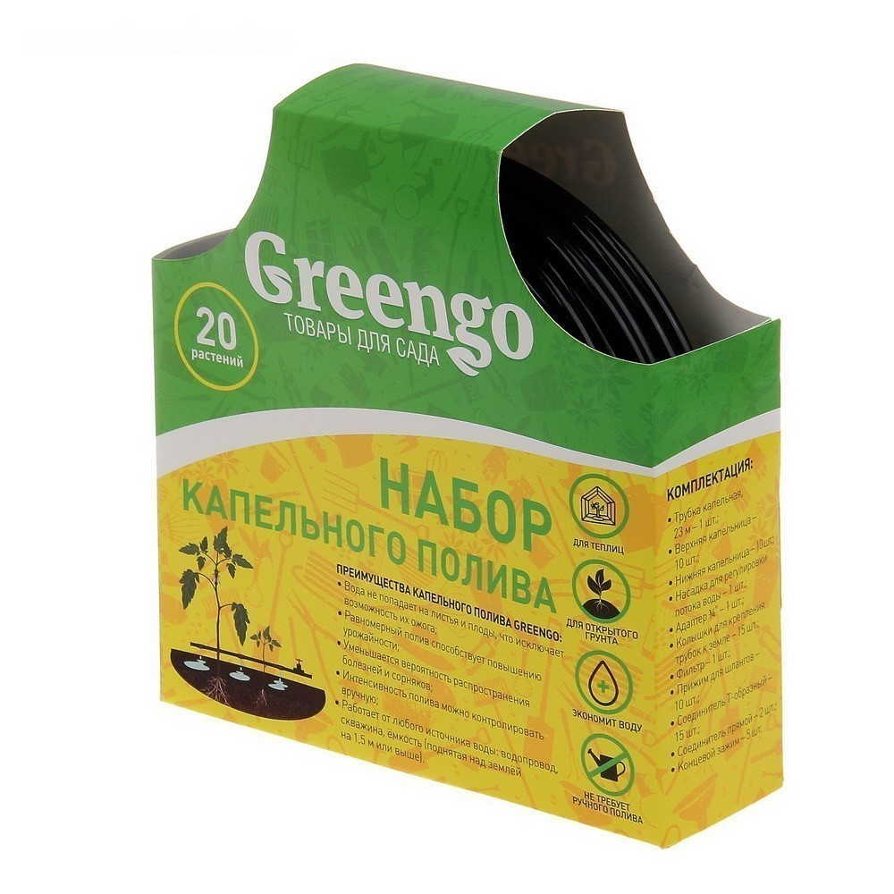 Комплект для капельного полива, на 20 растений - Greengo