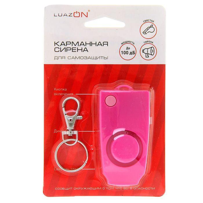 Карманная сирена для самозащиты со свистком, розовая