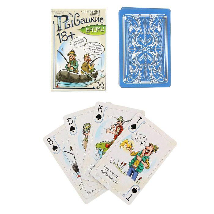 Игральные карты 36 шт - Рыбацкие байкиЕсли рыбалка всегда была вашим хобби, то интернет магазин Мелеон предлагает вам новое увлекательное развлечение в кругу друзей. Это – игральные карты Рыбацкие Байки (36 штук). Теперь встреча на природе будет веселой и яркой!<br>