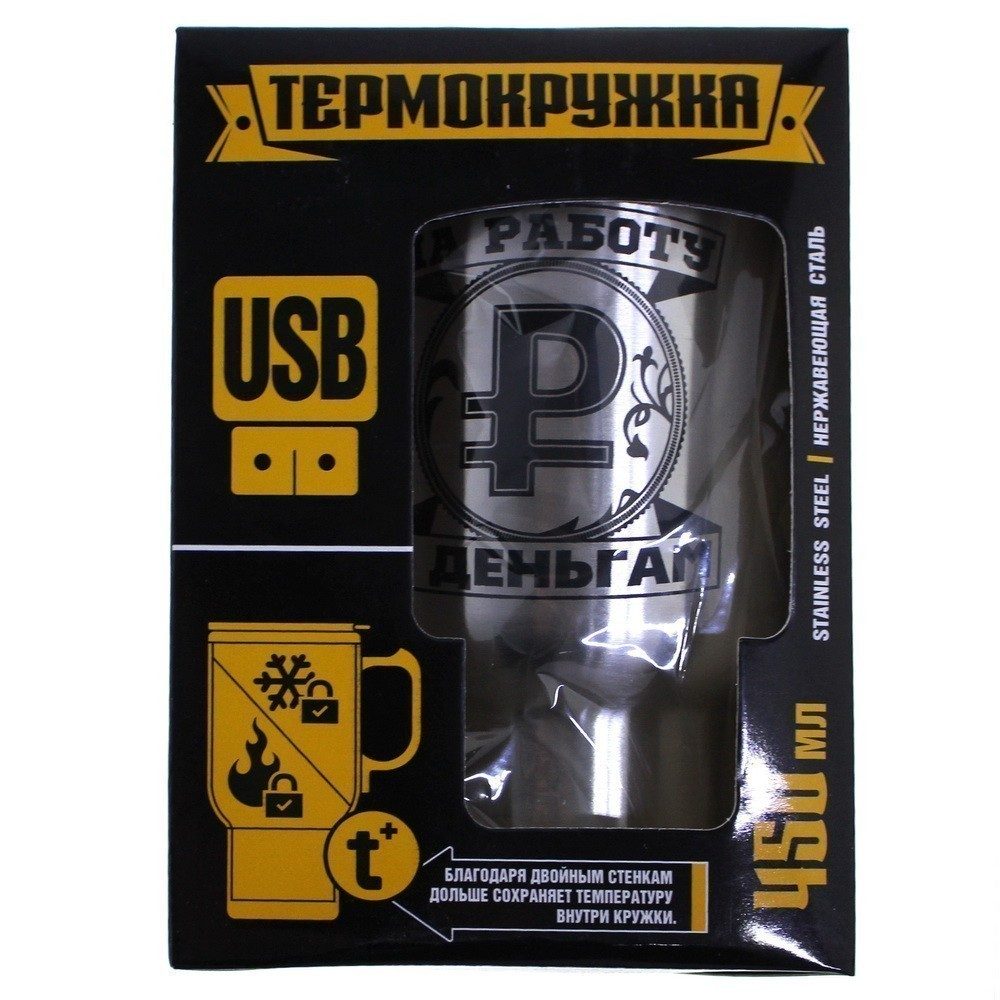Термокружка c USB - Ходить на работу - к деньгам, 450 млКружки от прикуривателя<br>Если вы часто бываете в дороге и вынуждены часто искать ларьки с горячими напитками, то вам крайне необходима термокружка с USB «Ходить на работу к деньгам», 450 мл. Благодаря этому аксессуару, вы сможете в любое время взбодриться!<br>