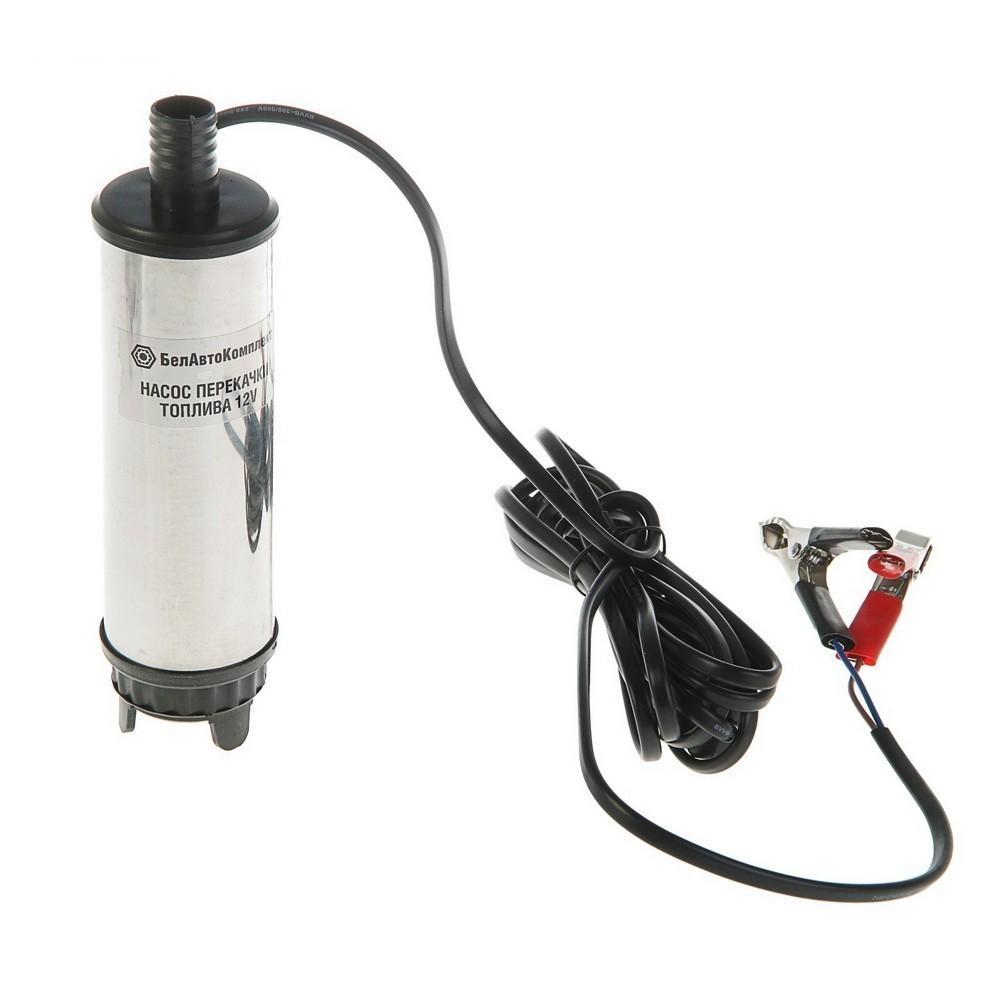 Насос для перекачки топлива - БелАвтоКомплект, погружной, 12V, D=50, съёмный фильтр