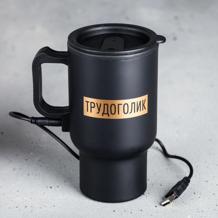Термокружка с USB — Трудоголик, с крышкой, 450 мл