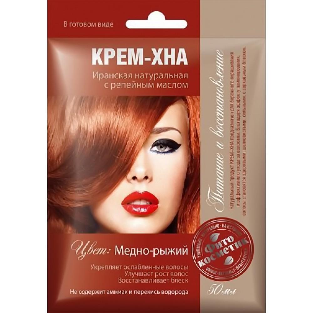 Крем-Хна в готовом виде - Медно-рыжий с репейным маслом, 50млКрема и бальзамы<br>Если вы не готовы разрушать структуру волос частым окрашиванием красками с массой химических компонентов, то крем-хна в готовом виде с репейным маслом создана именно для вас! Это – настоящий прорыв в сфере окрашивания волос, который не только удалит коварную седину и обеспечит вам роскошный блеск, но и благоприятно влияет на волосы от корней до кончиков!<br>