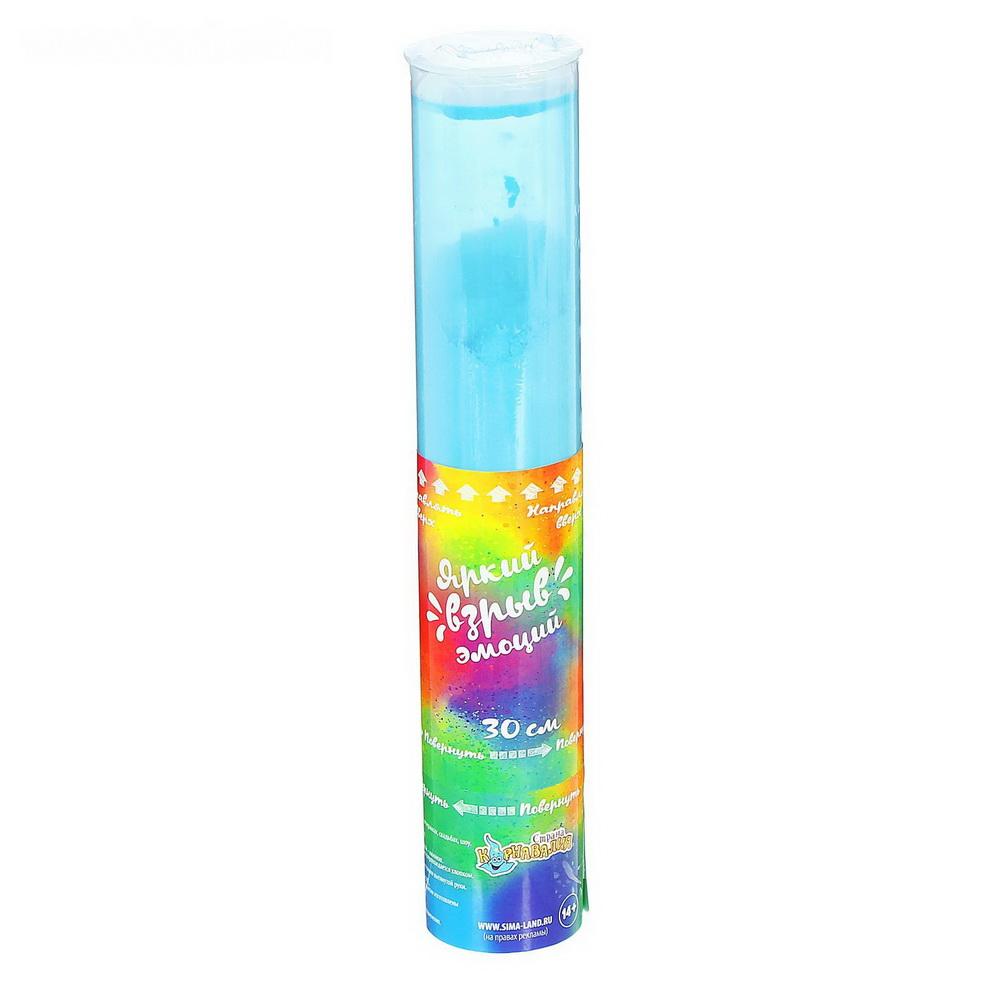 Цветной дым (дымовая хлопушка) — Яркий взрыв эмоций, 30 см, Голубой