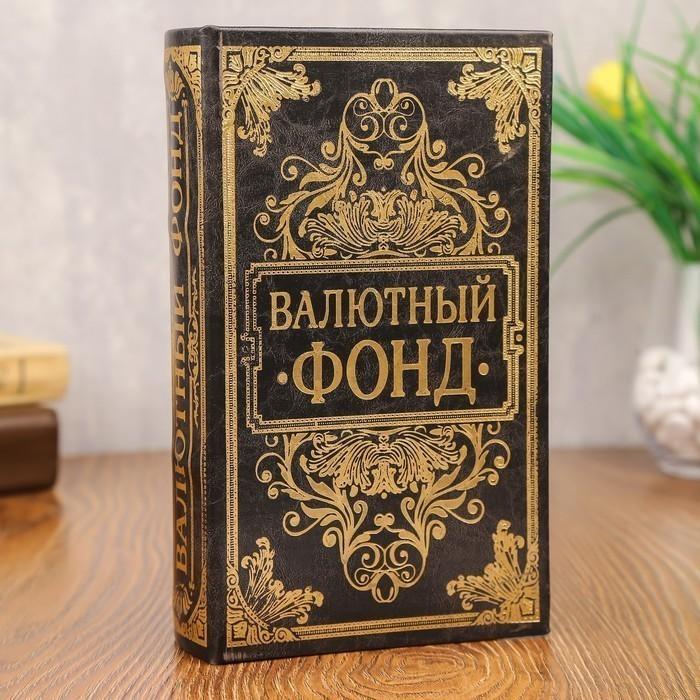 Сейф-книга с тиснением -Валютный фонд, обита искусственной кожей