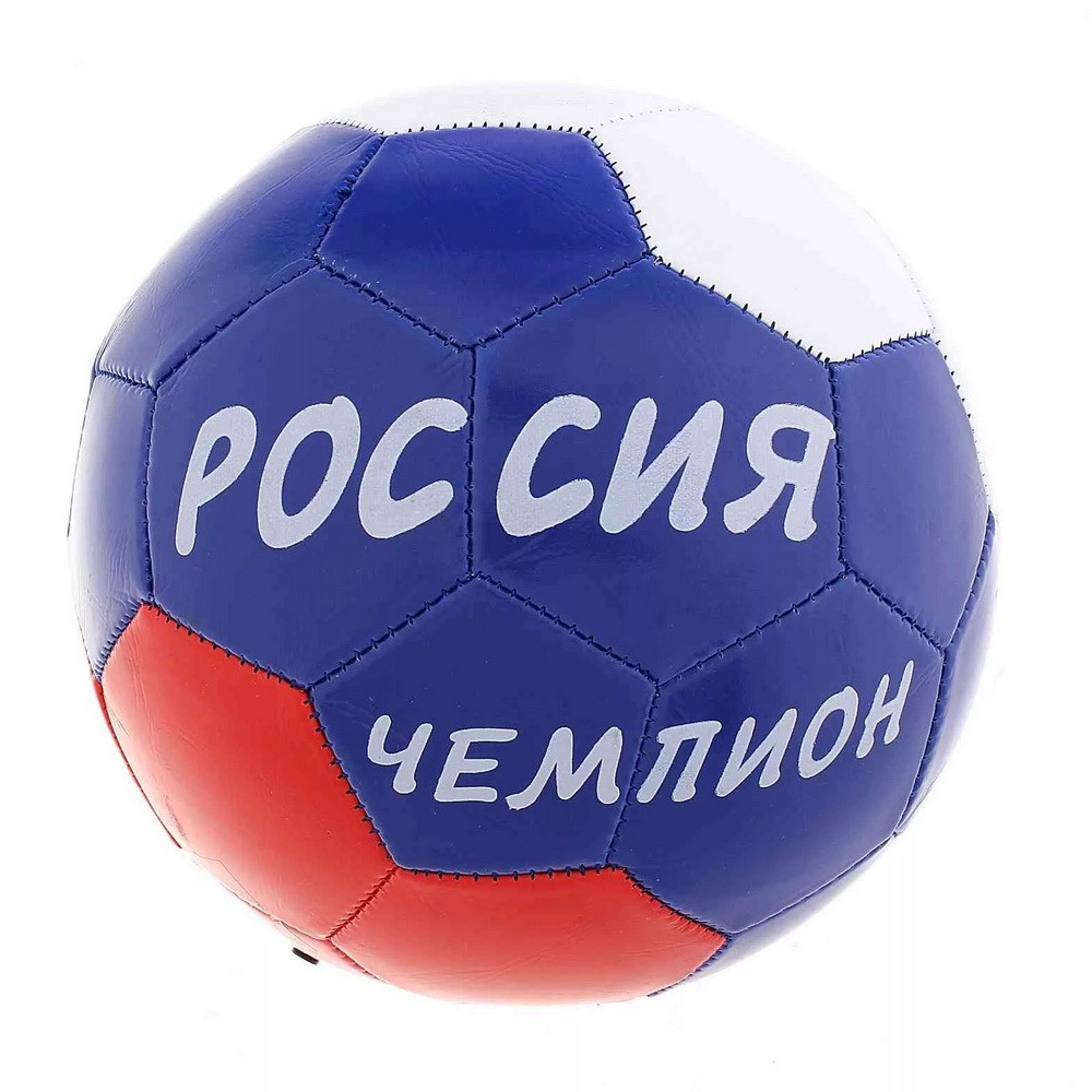 Футбольный мяч РоссияПодвижные игры<br>Отличается геометрической точностью расположения панелей, способствующей равномерному распределению давления по всей поверхности мяча<br>