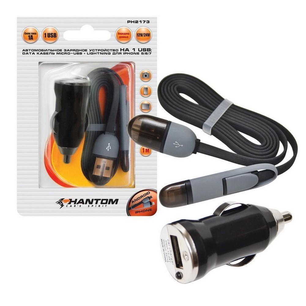 Зарядное устройство 1USB с кабелем — Phantom PH2173