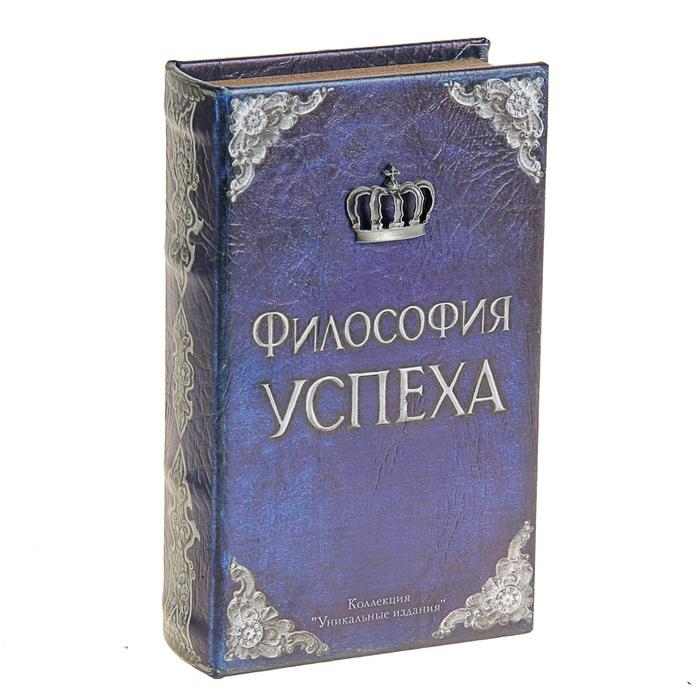 Сейф-книга - Философия успеха, обтянута искусственной кожей