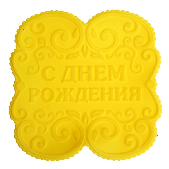 Форма для выпечки — С Днем рождения, желтый