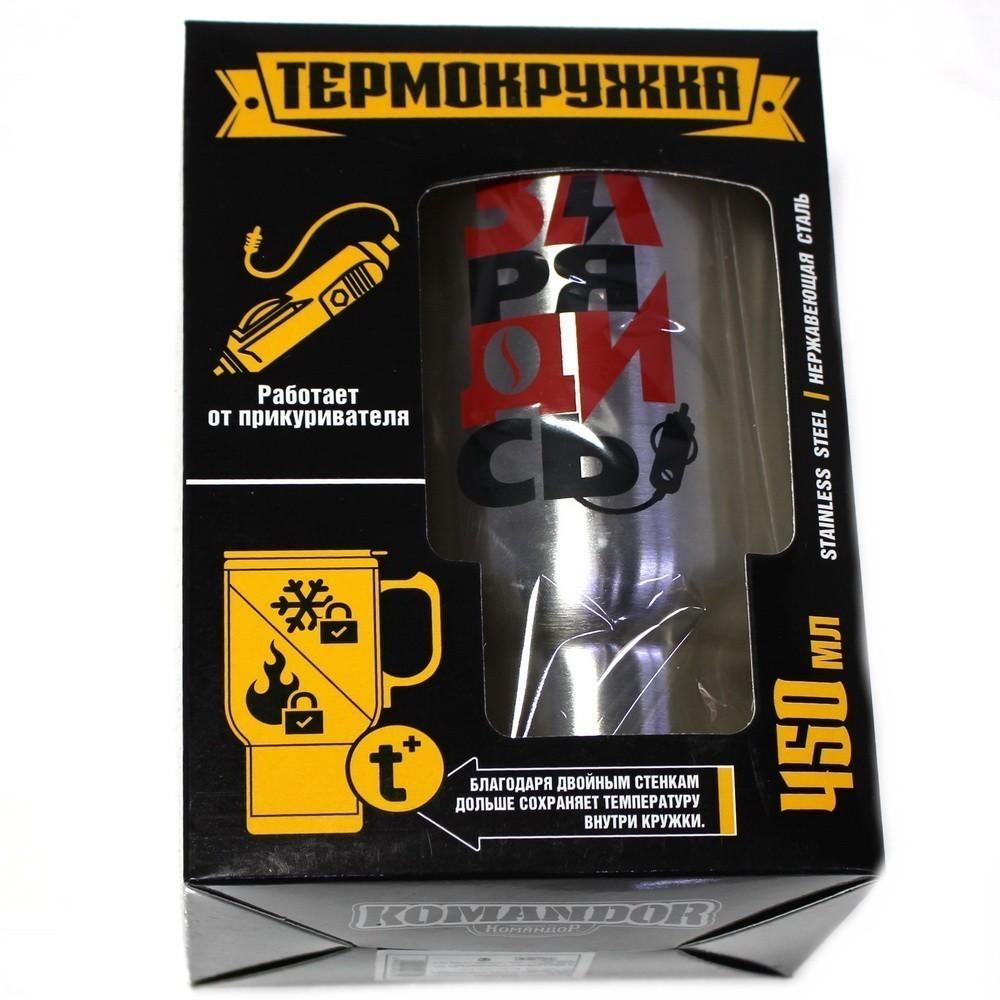 Термокружка в прикуриватель - Зарядись, 450 млКружки от прикуривателя<br>Если вы часто бываете в дороге и вынуждены искать ларьки с горячими напитками, то вам крайне необходима термокружка в прикуриватель «Зарядись», 450 мл. Благодаря этому аксессуару, вы сможете в любое время взбодриться!<br>