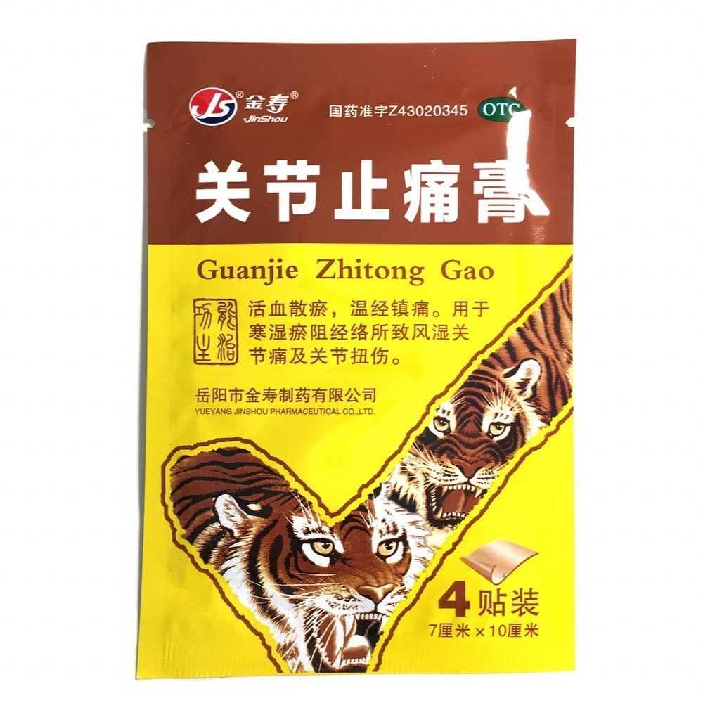 Пластырь противовоспалительный Guanjie Zhitong Gao (4 шт./уп.)Пластыри<br>Пластырь противовоспалительный Guanjie Zhitong Gao обладает согревающим, противовоспалительным, сосудорасширяющим и обезболивающим действием. Благодаря исключительно натуральным компонентам в составе, вы сможете с легкостью избавиться от многих простудных и воспалительных заболеваний без использования дорогостоящих и слабоэффективных аптечных препаратов.<br>