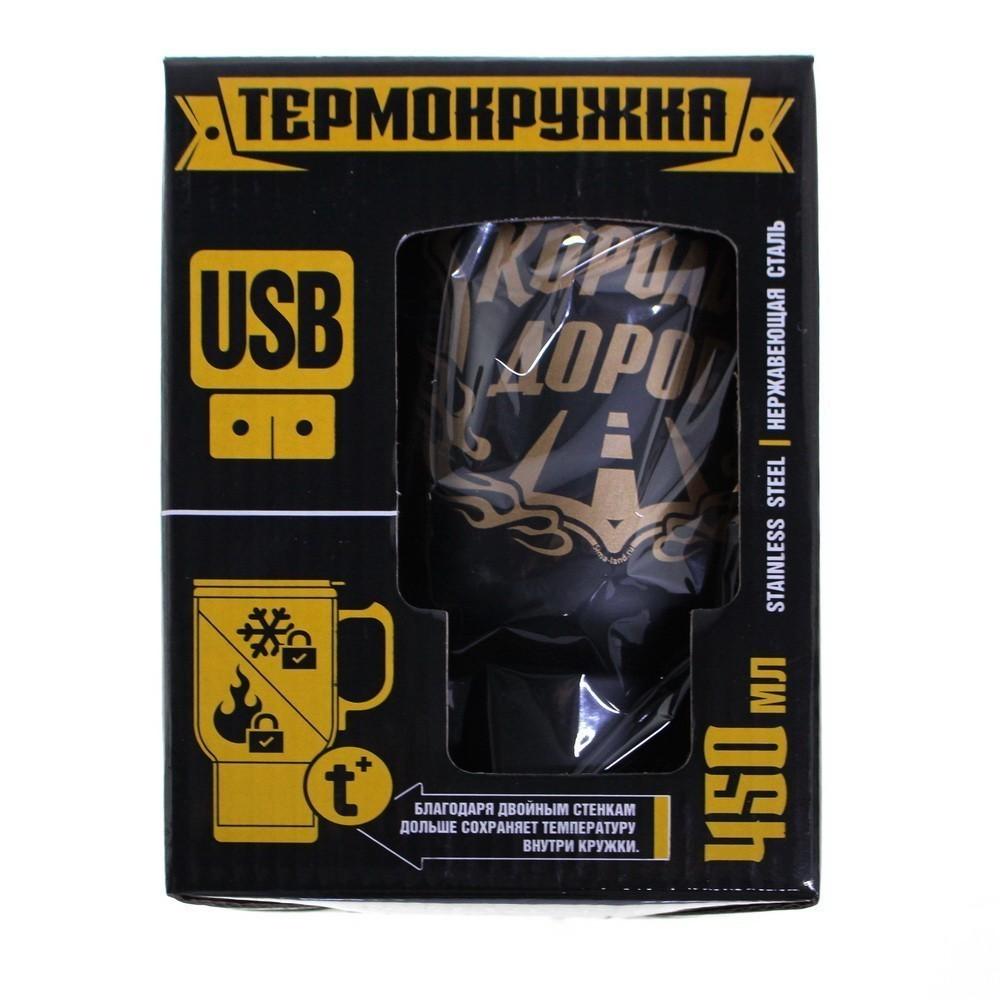 Термокружка с USB — Король дорог, 450 мл