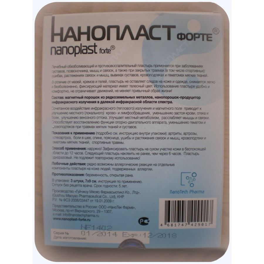 Нанопласт Форте 7х9 см - лечебный пластырь, 3 шт. от MELEON