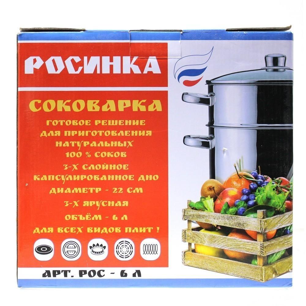 Соковарка РОСИНКА 6л обьем, нержавеющая сталь