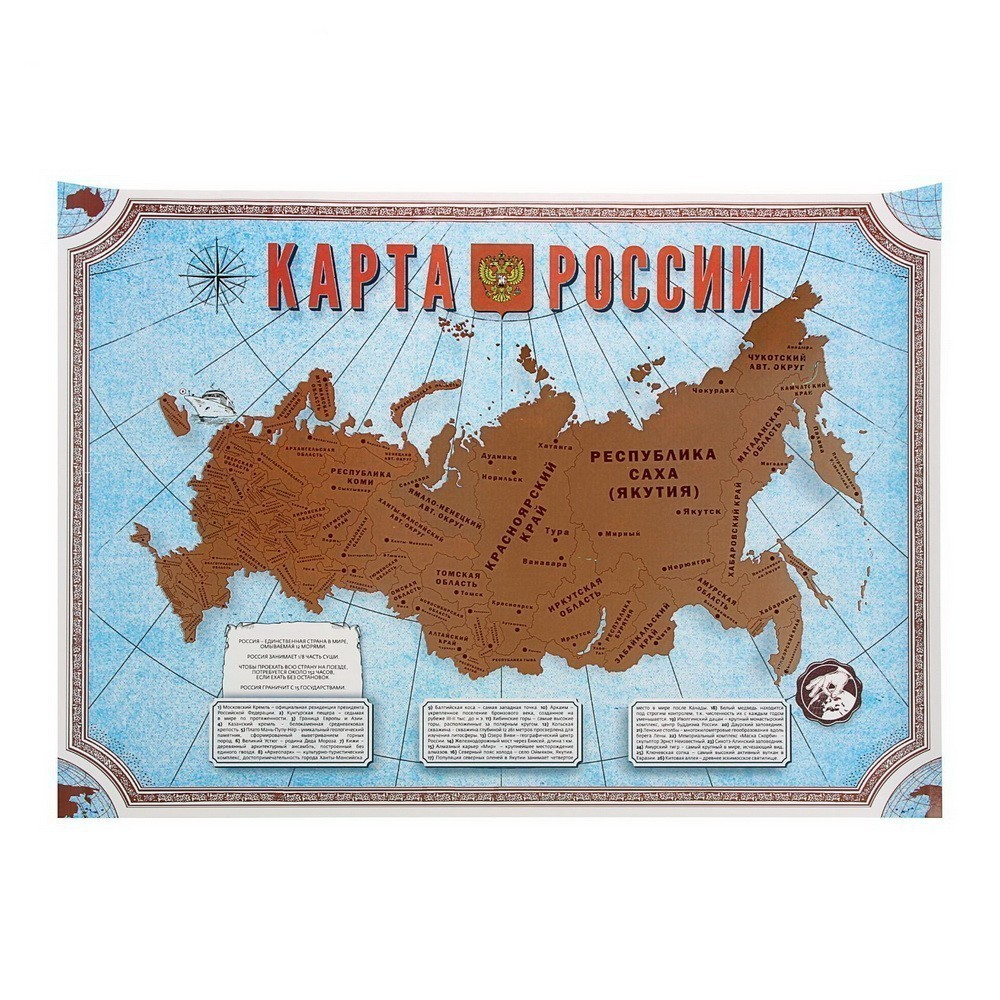Карта России со скретч-слоемОстальные игрушки<br>Ищете оригинальный подарок для коллеги, туриста, путешественника или просто близкого человека, который мечтает увидеть каждую достопримечательность России? Обязательно обратите внимание на карту России со скретч-слоем!<br>